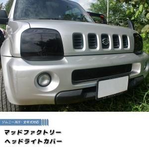 ジムニーJB23ヘッドライトカバー(ダークスモーク)|mudfactory