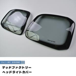 JB23ヘッドライトカバー(ライトスモーク)|mudfactory