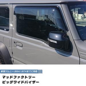 入荷待ち 新型ジムニーJB64/JB74 ビッグワイドバイザー (ライトスモーク)|mudfactory