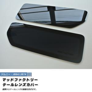 新型ジムニーJB64/JB74 テールレンズカバー (ダークスモーク)|mudfactory