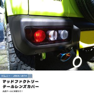 新型ジムニーJB64/JB74 テールレンズカバー (丸目/ダークスモーク)|mudfactory
