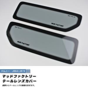 新型ジムニーJB64/JB74 テールレンズカバー (ライトスモーク)|mudfactory