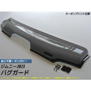 ジムニーJB23バグガード(1型〜8型/カーボンプリント/ボンネットガード)|mudfactory