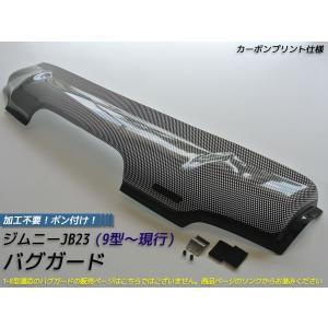 ジムニーJB23バグガード/カーボンプリント仕様/9型〜現行(後期グリル独立型ボンネット)|mudfactory