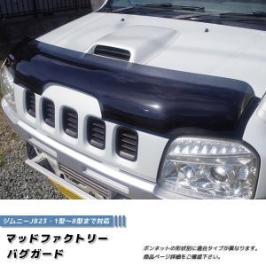ジムニーJB23バグガード(1型〜8型/ダークスモーク/ボンネットガード)|mudfactory
