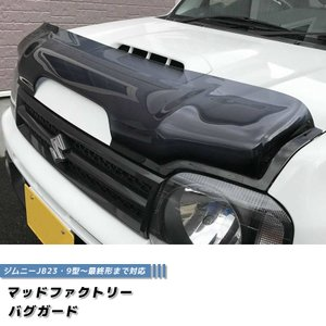 ジムニーJB23バグガード/ダークスモーク/9型〜現行(後期グリル独立型ボンネット)|mudfactory