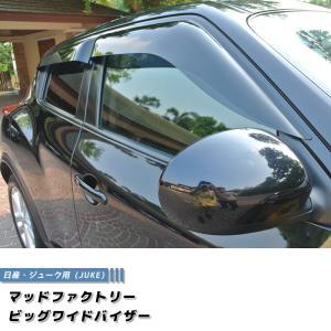 日産ジューク JUKE・ドアバイザー (ビッグワイド/ダークスモーク)|mudfactory