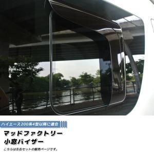 ハイエース200系4型 NV350キャラバン サイドバイザー (小窓用/左右セット)|mudfactory