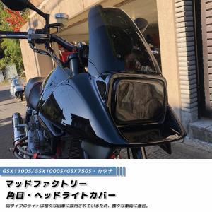 カタナ GSX1100S/GSX1000S/GSX750S ヘッドライトカバー (ダーク/成型タイプ/角目各種) mudfactory