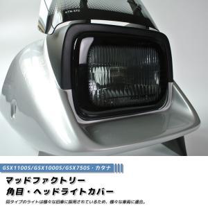 カタナ GSX1100S/GSX1000S/GSX750S ヘッドライトカバー (ライトスモーク/成型タイプ/角目各種) mudfactory