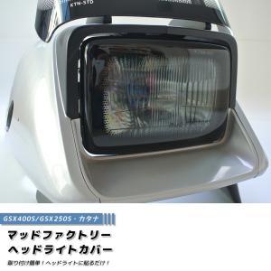 カタナ GSX400S/GSX250S ヘッドライトカバー (ライトスモーク) mudfactory