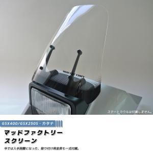 カタナ・スクリーン GSX400S/GSX250S (ロングサイズ/クリア) mudfactory