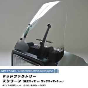 カタナ・スクリーン GSX400S/GSX250S (標準サイズ/クリア) mudfactory