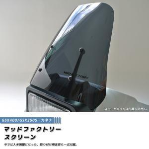 カタナ・スクリーン GSX400S/GSX250S (ロングサイズ/ダーク) mudfactory
