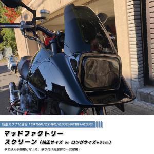 カタナ・スクリーン GSX400S/GSX250S (標準サイズ/ダーク) mudfactory