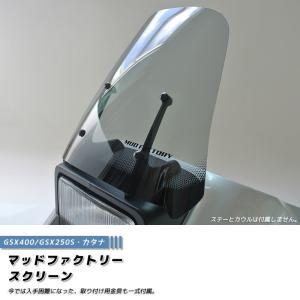 カタナ・スクリーン GSX400S/GSX250S (ロングサイズ/ライト) mudfactory