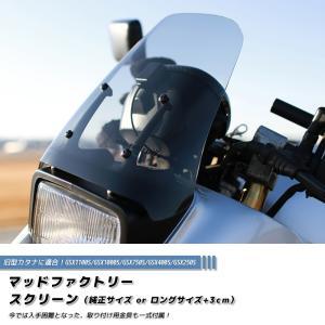 カタナ・スクリーン GSX400S/GSX250S (標準サイズ/ライト) mudfactory