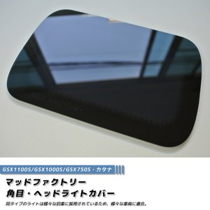 角目ヘッドライトカバー/ダーク1P (カタナGSX1100S/1000S/750S、カワサキZ1000R/1982等々)|mudfactory