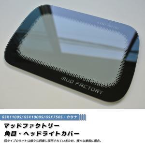 角目ヘッドライトカバー/ライト1P (カタナGSX1100S/1000S/750S、カワサキZ1000R/1982等々)|mudfactory