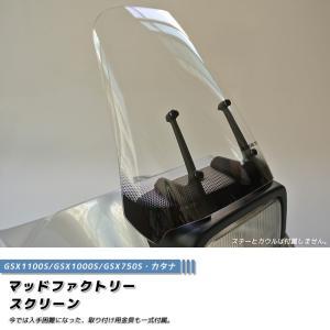 カタナ・スクリーン GSX1100S/GSX1000S/GSX750S (ロングサイズ/クリア) mudfactory