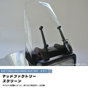 カタナ・スクリーン GSX1100S/GSX1000S/GSX750S (標準サイズ/クリア) mudfactory