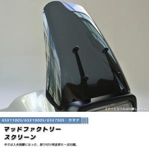 カタナ・スクリーン GSX1100S/GSX1000S/GSX750S (ロングサイズ/ダーク) mudfactory