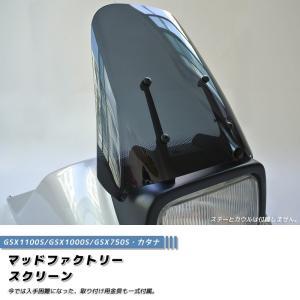 カタナ・スクリーン GSX1100S/GSX1000S/GSX750S (標準サイズ/ダーク) mudfactory