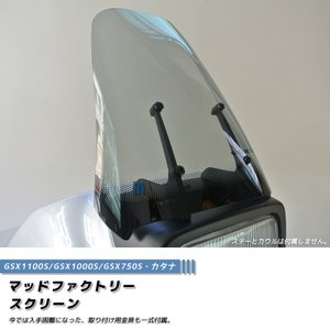 カタナ・スクリーン GSX1100S/GSX1000S/GSX750S (ロングサイズ/ライト) mudfactory