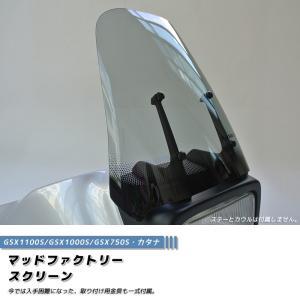 カタナ・スクリーン GSX1100S/GSX1000S/GSX750S (標準サイズ/ライト) mudfactory