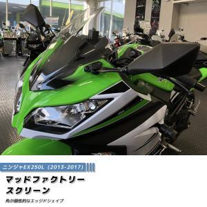 ニンジャ EX250L/M・EX300A/B ウインドシールド(2013-2017)(エッジドシェイプ/クリア)|mudfactory