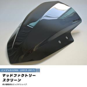 ニンジャ EX250L/M・EX300A/B ウインドシールド(2013-2017)(エッジドシェイプ/ダーク)|mudfactory