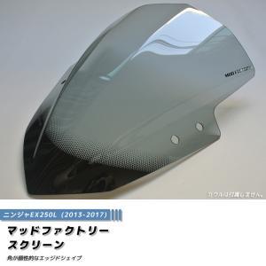 ニンジャ EX250L/M・EX300A/B ウインドシールド(2013-2017)(エッジドシェイプ/ライト)|mudfactory