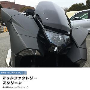 ホンダ NM4 ウインドシールド (ダーク/エッジドシェイプ/スクリーン) mudfactory