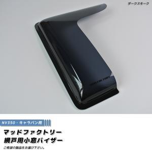 NV350キャラバン網戸対応小窓バイザー(1P)|mudfactory