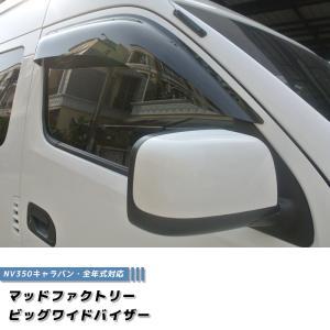 NV350キャラバン ドアバイザー (ビッグワイド/ダークスモーク)|mudfactory