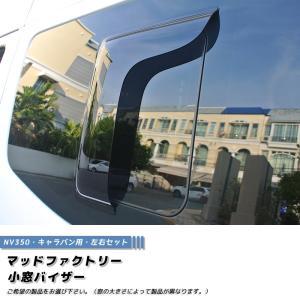 (2Pセット) NV350キャラバン サイドバイザー/小窓バイザー|mudfactory
