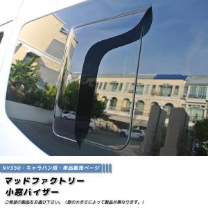 NV350キャラバン サイドバイザー (小窓バイザー/1P)|mudfactory