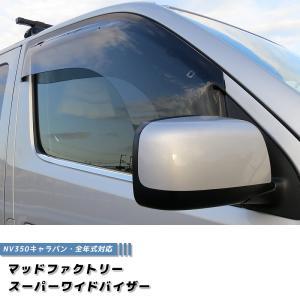 NV350キャラバン ドアバイザー (スーパーワイド/ライトスモーク)|mudfactory