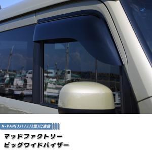 N-VANドアバイザー (ビッグワイド/Nバン/NVAN)|mudfactory