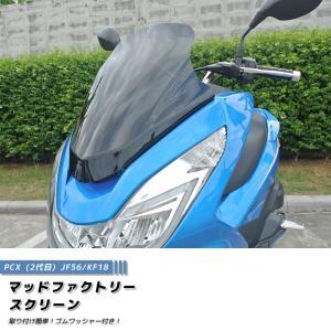 PCX ロング・スクリーン ウインドシールド ダークスモーク (2014-2017年モデル/JF56/KF18)|mudfactory