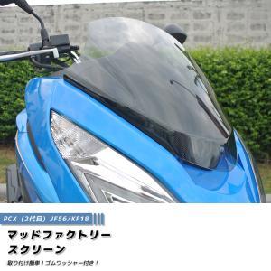 PCX スクリーン ウインドシールド ライトスモーク (2014-2017年モデル/JF56/KF18)|mudfactory