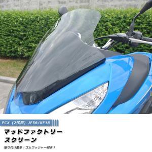 PCX ロング・スクリーン ウインドシールド ライトスモーク (2014-2017年モデル/JF56/KF18)|mudfactory
