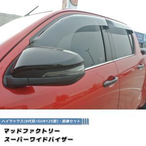 新型ハイラックス(8代目/GUN125型) スーパーワイドバイザー|mudfactory