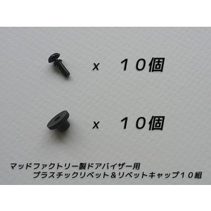 ドアバイザー用リベットとリベットキャップ・10組|mudfactory