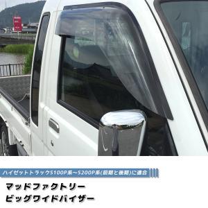 ハイゼットトラックS200P/S210P/S100P系/後期OK/ ドアバイザー サンバーとピクシスOK(ビッグワイド/ライト)|mudfactory