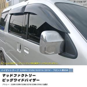 ハイゼットカーゴ S200V系 ビッグワイドバイザー (フロント用のみ)|mudfactory