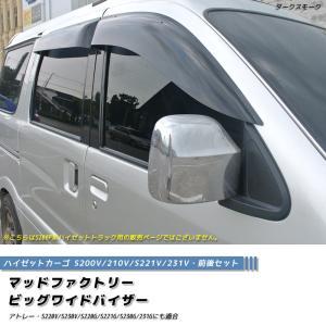 S200V系 ハイゼットカーゴ・アトレー ビッグワイドバイザー|mudfactory