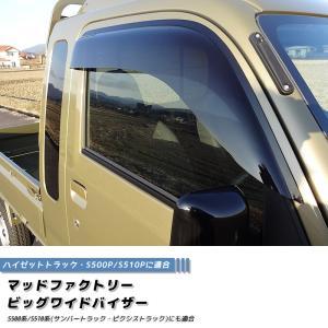 ハイゼットS500P ドアバイザー(ビッグワイド/ダーク)ピクシス、サンバーOK|mudfactory