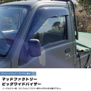 サンバートラック/ディアスバン/ワゴン:TT1/TT2/TV1/TV2/TW1/TW2 ドアバイザー (ビッグワイド/ダーク)フロント用のみ|mudfactory