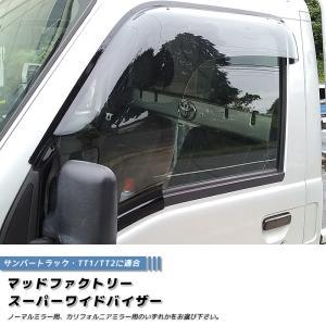 サンバートラック/ディアスバン/ワゴン:TT1/TT2/TV1/TV2/TW1/TW2スーパーワイドバイザー(ライト)フロント用のみ|mudfactory